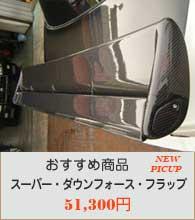 カーボン・リップ・デュフューザー V2